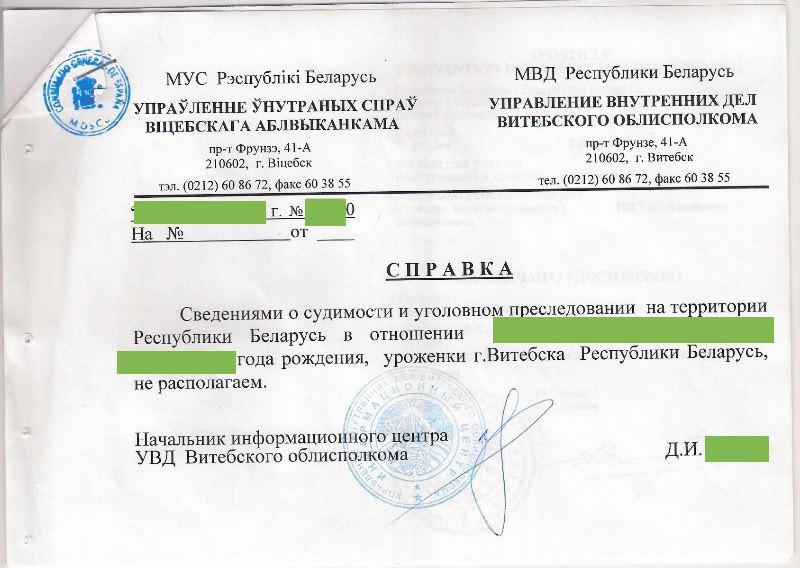 Справка об отсутствии судимости РБ